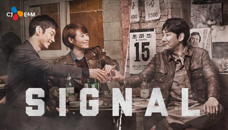 Signal_korean drama