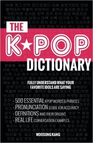 kdramareviews-kpop-dictionary