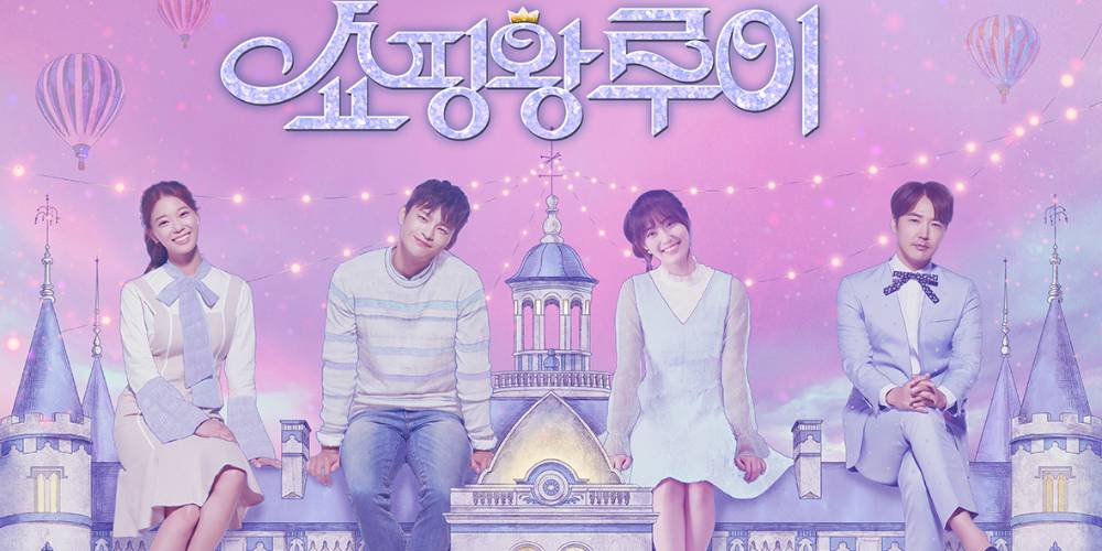 kdramareviews-shopping-king-louie